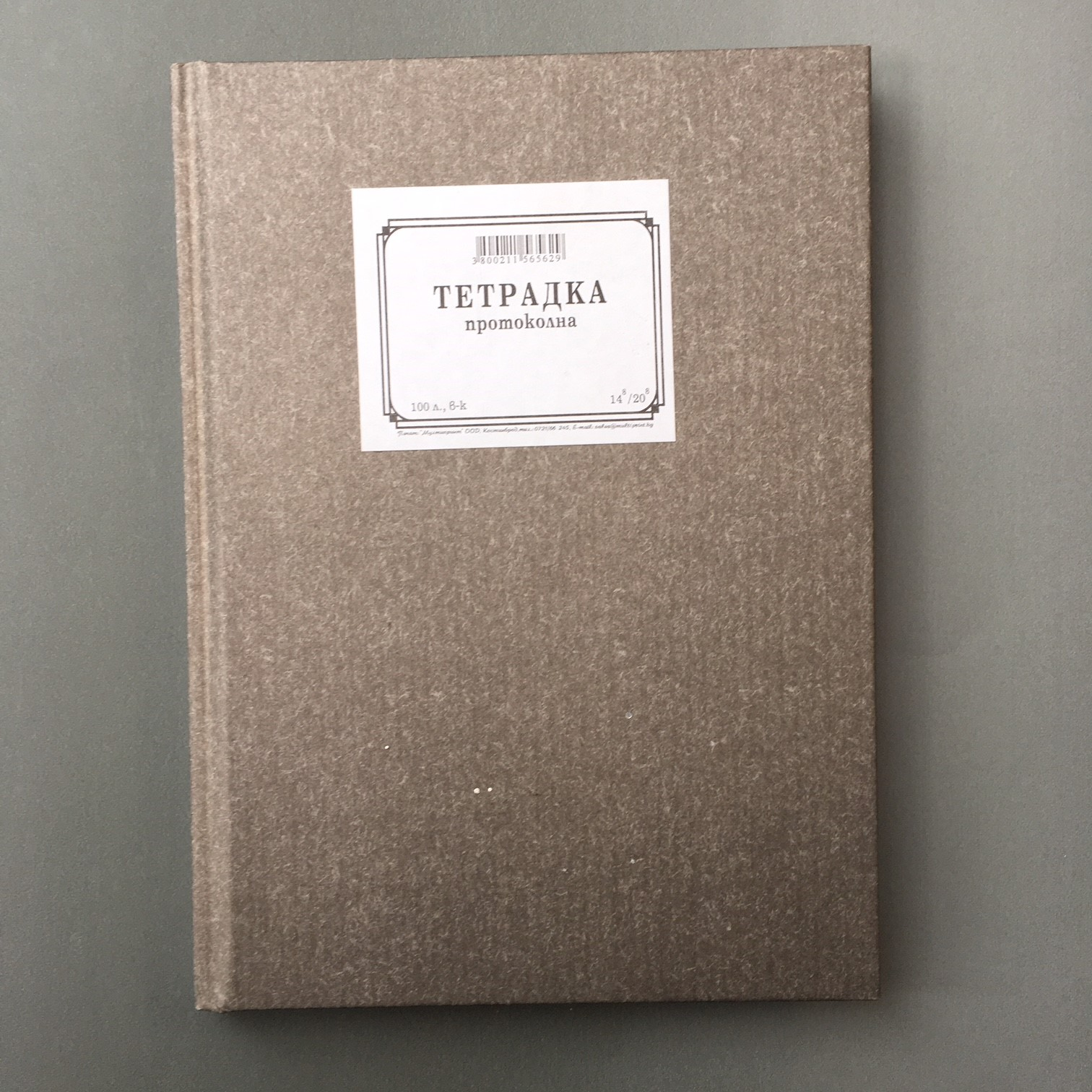 vintage looking notebook with crooked label with Cyrillic letters
